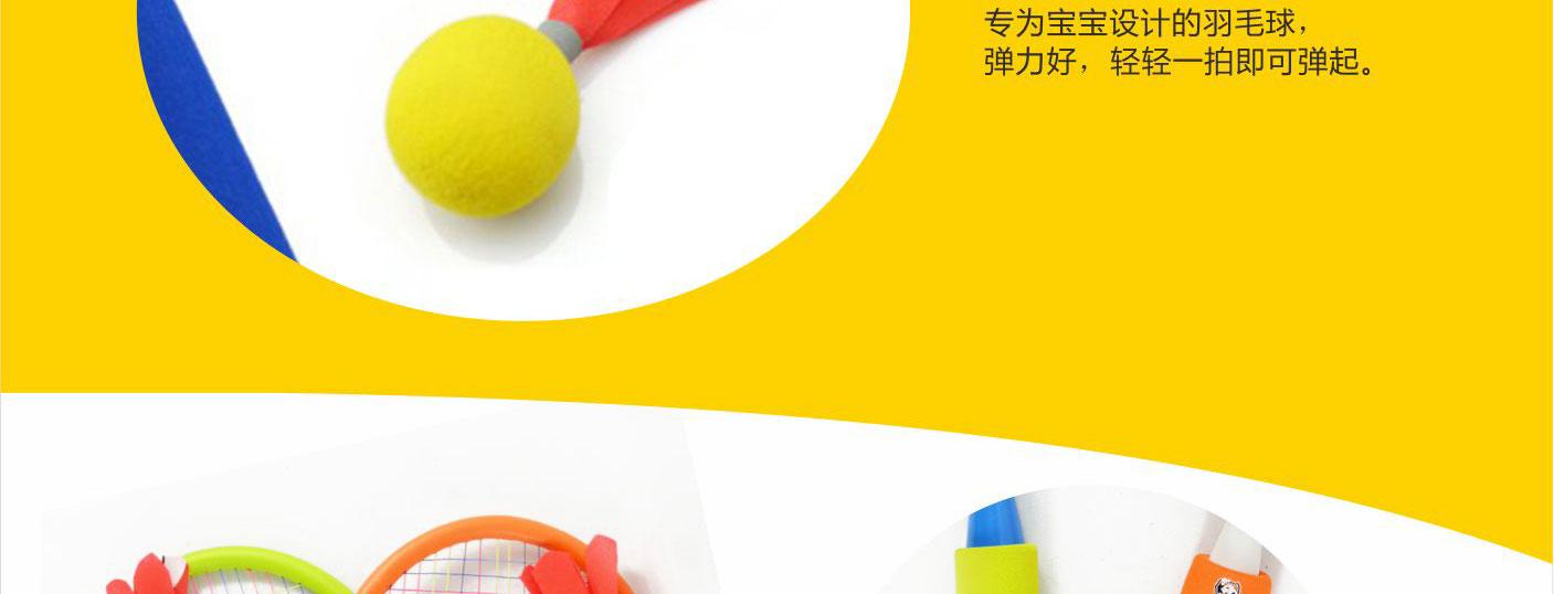 产品目录 体育用品 儿童羽毛球  材料:新型nbr材质 金属材质 分类图片